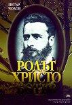Родът на Христо Ботев - Петър Чолов -