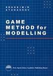Game method for modeling - Красимир Атанасов -