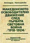 Македонското освободително движение след Първата световна война (1918-1924) - Костадин Палешутски -