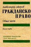 Гражданско право - Александър Джеров - книга