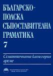 Българско - полска съпоставителна граматика - том 7 -