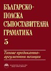 Българско - полска съпоставителна граматика - том 5 -