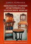 Непознати страници от историята на българските мебели - Кирил Първанов -