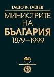 Министрите на България 1879-1999: Енциклопедичен справочник - Ташо Ташев -