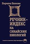 Речник- индекс на Синайския евхологий - Пиринка Пенкова -