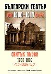 Български театър 1900-1917 - Том 2 - Светлана Байчинска - книга