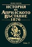 История на Априлското въстание 1876 - том 3 - Йоно Митев -