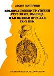 Военноадминистративни сгради от двореца във Велики Преслав IX - Х век - Стоян Витлянов - книга