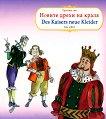 Прочети сам: Новите дрехи на краля : Liest selbst: Des Kaisers neue Kleider -