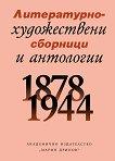 Литературно - художествени сборници и антологии 1877 - 1944 - том 1, част 1 -