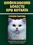 Инфекциозни болести при котките - Р. Пенева - Тодорова - книга