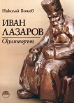 Иван Лазаров. Скулптурът - Николай Бошев - книга