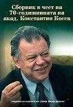 Сборник в чест на 70-годишнината на акад. Константин Косев - Румяна Радкова, Стефан Дойнов, Илия Тодев -