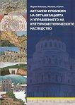 Актуални проблеми на организацията и управлението на културноисторическото наследство - Мария Нейкова, Миланка Патак -
