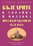 Българите в Украйна и Молдова през Възраждането (1751-1878) - Стефан Дойнов -