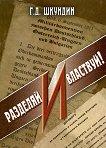 Разделяй и властвуй - Григорий Шкундин -