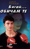 Бягай, обичам те - Кирил Топалов -