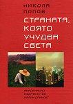 Страната, която учудва света - Никола Попов -
