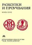 Разкопки и проучвания - книга