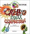Слънчо гледа слънчогледа - Янаки Петров - детска книга