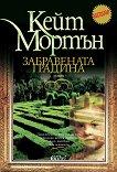 Забравената градина - Кейт Мортън - книга