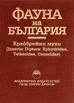 Фауна на България - том 28 - Венелин Бешовски -