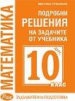 Подробни решения на задачите от учебника по Математика на Анубис за 10. клас: Задължителна подготовка - Цветанка Стоилкова -
