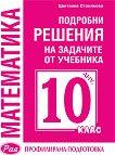 Подробни решения на задачите от учебника по Математика на Анубис за 10. клас: Профилирана подготовка - Цветанка Стоилкова -