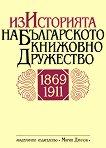 Из историята на българското книжовно дружество 1869-1911 - Михаил Бъчваров - книга