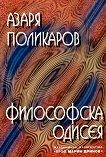 Философска одисея - Азаря Поликаров -