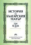 История на българския театър - том 3 - книга