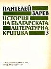 История на българската литературна критика - том 3 - Пантелей Зарев - книга