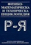 Физико-математическа и техническа енциклопедия - Том 3: Р – Я - Ячко Иванов -