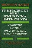 Тринадесет века българска литература - том 1 - Иван Богданов -
