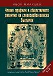 Чешки профили в общественото развитие на следосвобожденска България - Явор Милушев - книга
