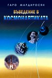 Въведение в космонавтиката - Гаро Мардиросян -