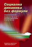 Социална динамика без формули - Николай К. Витанов, Златинка Димитрова, Стойчо Панчев -