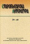 Старобългарска литература - Книга 39 - 40 - Лиляна Грашева -