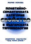 Понятийно семантичната категория свойство в българската терминология - Мария Попова -