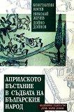 Априлското въстание в съдбата на българския народ - Константин Косев, Николай Жечев, Дойно Дойнов -