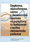 Бюджетна, образователна, научна и технологична политика на държавата за конкурентоспособно икономическо развитие - Илия Балабанов, Матю Матев, Ирена Зарева, Павлинка Илева -