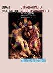 Страданието и състраданието като категории на философията на религията - Иван Слаников -