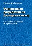 Финансовите посредници на българския пазар - състояние, проблеми и перспективи - Иванка Крайнинска -