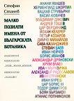 Малко познати имена от българската ботаника - Стефан Станев - книга