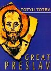 Great Preslav - Тотю Тотев -