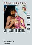 Бог като понятие и като ценност - Иван Слаников -
