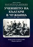Българската държава и учението на българи в чужбина 1879-1892 - Иван Тенчев -