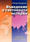 Въведение в световната история - Петър Бицилли -