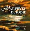 Магически истории - Кристиан Годфроа -