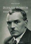 Йордан Йовков жизнен и творчески път 1880-1937 - Иван Сарандев -